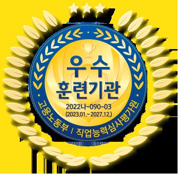 우수훈련기관(2016.11~2009.10) 고용노동부/직업능력심사평가원